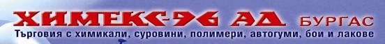 Химекс-96, АД, Бургас
