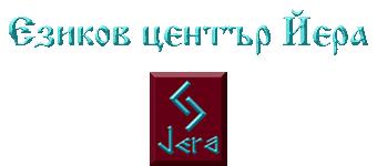 Езиков център Йера, ЕООД, Варна