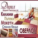Магазин Дария Сливен, Сливен