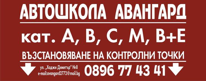 Автошкола Авангард ЕООД, Добрич