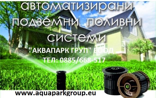 Аквапарк Груп, ЕООД, Пловдив