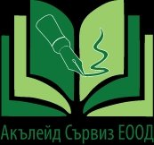 Акълейд Сървиз ЕООД - Преводи, Легализация, Пловдив