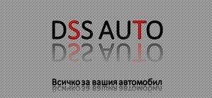 DSS AUTO LTD, Враца
