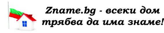 Знаме БГ ЕООД, София