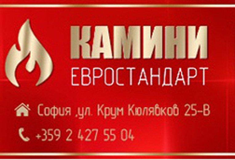 Камини Евростандарт ООД, София