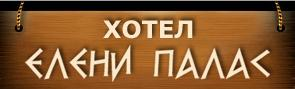 Хотел Елени Палас, Велико Търново