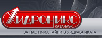 Хидроникс, ООД, Казанлък