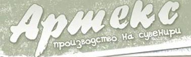 Артекс Студио, ЕООД, Бургас