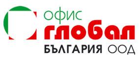 Офис Глобал България, ООД, Пловдив