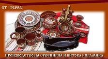 Терра - Болгар Керамика Троян ЕООД, Троян