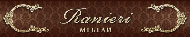 Мебели Раниери, ООД, Варна