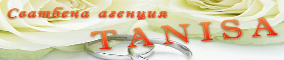 Сватбена Агенция TANISA, Компания, Пазарджик