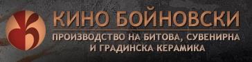 Кино Бойновски Керамика, ЕТ, Троян