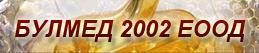 Булмед 2002, ЕООД, Раковски