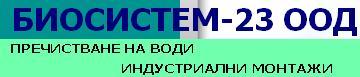 Биосистем-23, ООД, Елин Пелин
