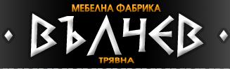Мебели Вълчев, ООД, Трявна