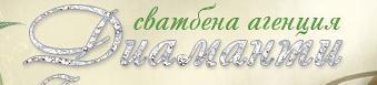 Сватбена Агенция Диаманти Бургас, ООД, Бургас