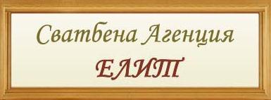 Сватбена агенция Елит, Компания, Бургас
