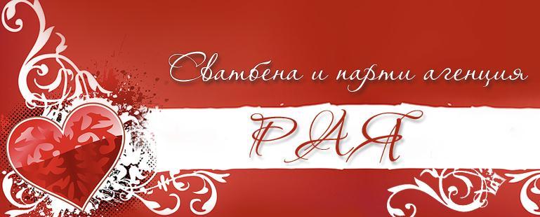 Сватбена и парти агенция Рая, Бургас