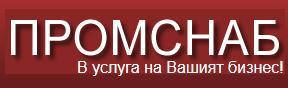 Промишлено снабдяване, ООД, Кюстендил