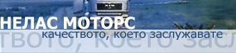 Нелас Моторс, ООД, Пазарджик