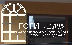 Гоги-2003, ЕООД, Хасково