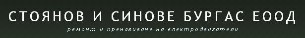 Стоянов и Синове Бургас, ЕООД, Бургас