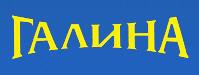 Хладилни витрини Галина - Димитър 2, Пловдив
