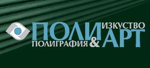 Полиарт, ООД, Пловдив