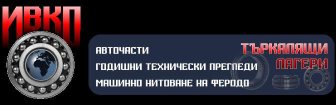 Ивко-98-Ивайло Симеонов, ЕТ, Исперих