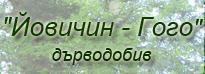 Йовичин - Гого, ЕООД, Самоков