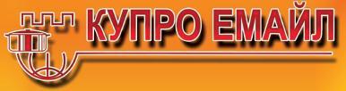 Купро Емайл, ЕООД, Шумен