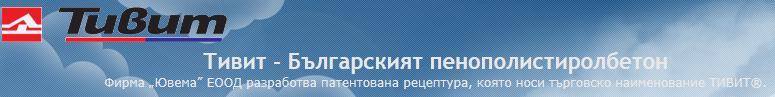 Ювема, ЕООД, Елин Пелин