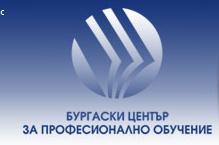 Бургаски център за професионално обучение, ЕООД, Бургас