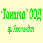 Танита, ООД, Кюстендил