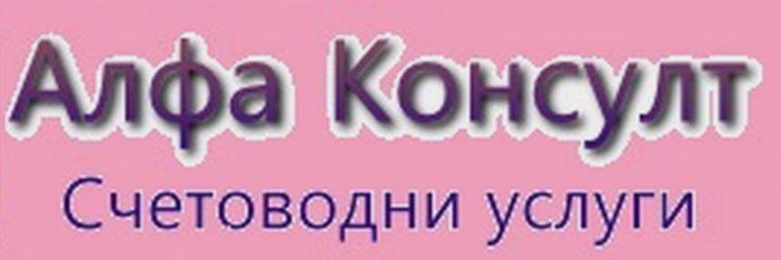 Счетоводна къща  Алфа  Консулт, ООД, Кюстендил