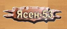 ЯСЕН - 53, ООД, Хасково