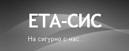 Ета - сис, ООД, Варна