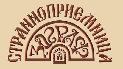 Страноприемница Зограф, Комплекс, Трявна