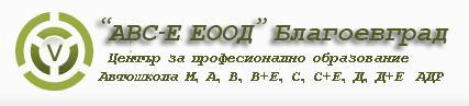 ABC-E, ЕООД, Благоевград