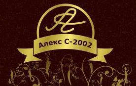 Алекс С 2002, ЕООД, Първомай
