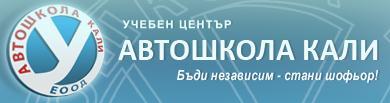 Автошкола Кали, ЕООД, Варна