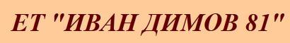 Иван Димов 81, ЕТ, Велинград