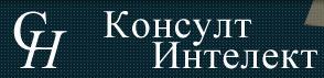 Консулт интелект, ООД, Русе