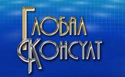 Глобул консулт България, ООД, Пловдив