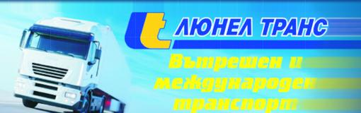 Люнел Транс, ЕООД, Казанлък