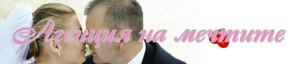 Сватбена агенция Сбъдната мечта, Пазарджик