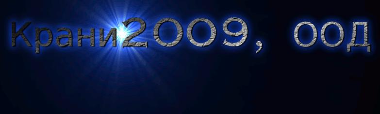 Крани 2009 ООД, Шумен