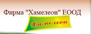 Хамелеон, ЕООД, Кърджали