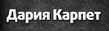 Дария Карпет, ЕООД, Сливен